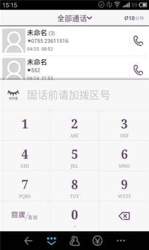 多聊社交网络电话截图4