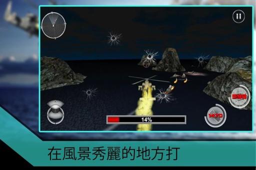 海军武装直升机战斗: