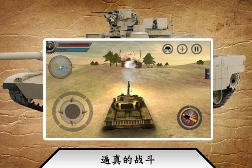 坦克攻击战争: