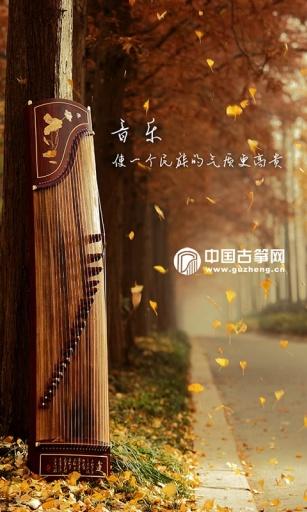 中国古筝网截图1