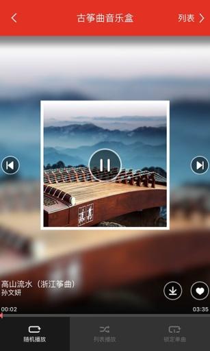 中国古筝网截图2
