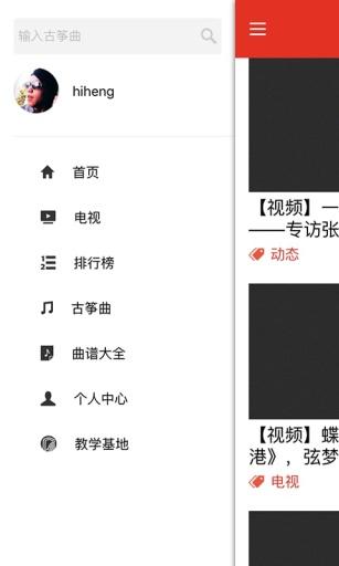 中国古筝网截图3