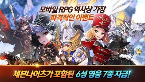 七骑士韩国服