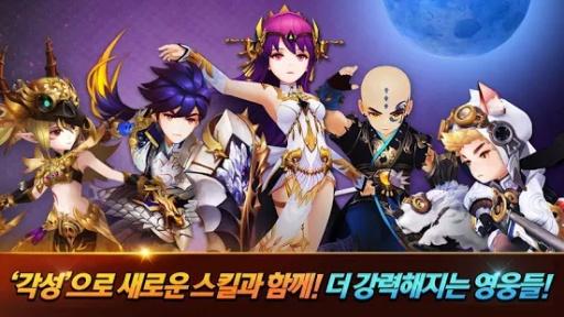 七骑士韩国服截图3