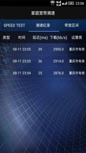家庭宽带测速截图3
