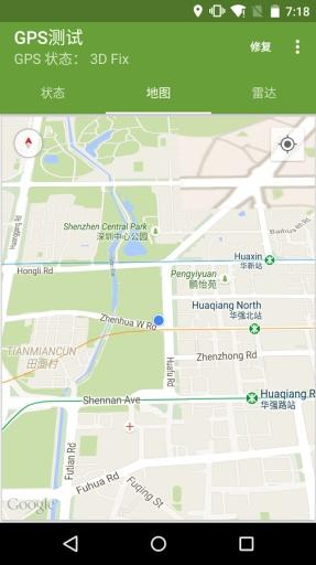 GPS测试截图1