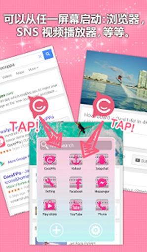 让你的App能快速启动的App★CocoPPa截图0