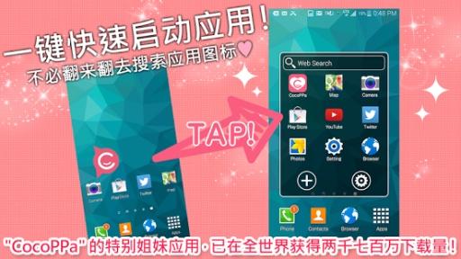 让你的App能快速启动的App★CocoPPa截图2