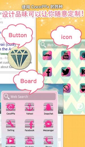 让你的App能快速启动的App★CocoPPa截图4