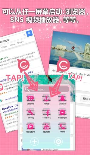 让你的App能快速启动的App★CocoPPa截图5