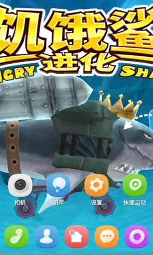 饥饿鲨:进化-宝软3D主题截图1