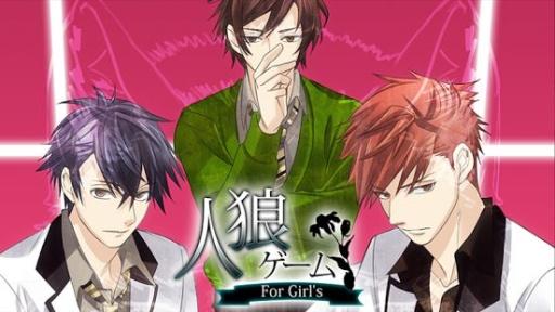 人狼游戏 for Girls 截图0