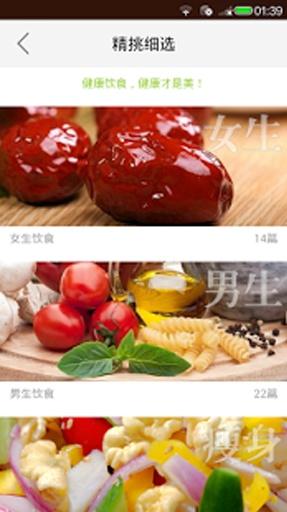 健康饮食截图1