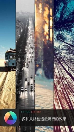 Filter Editor - Photo Effects截图4