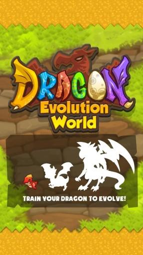 龙之进化世界截图3