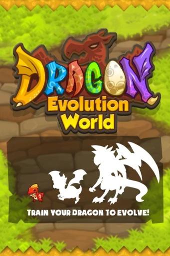 龙之进化世界截图4