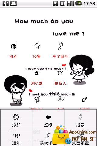 YOO主题-KAWAII小情侣截图3