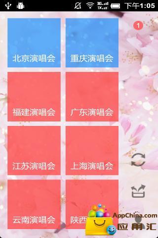 中国演唱汇