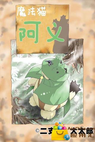 日系漫画之魔法猫1 上