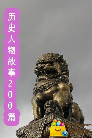 历史故事200篇