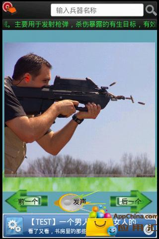 兵器模声器