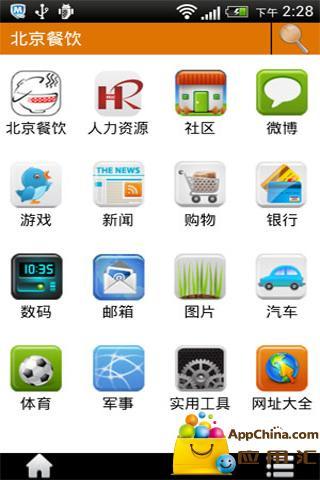 北京餐饮截图0