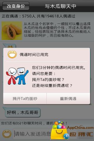 玩社交App 偶遇百分百免費 APP試玩