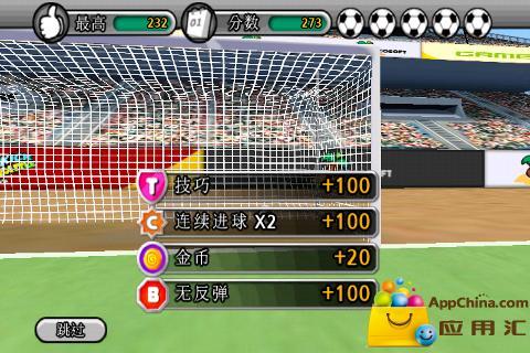 玩免費體育競技APP|下載任意球大战 app不用錢|硬是要APP