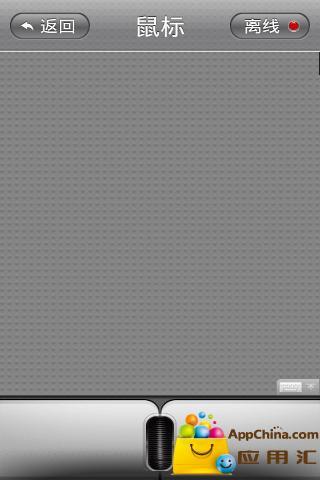 X控:手机遥控器截图1
