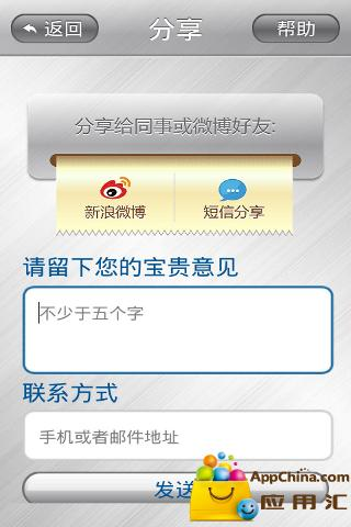 X控:手机遥控器截图3