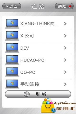 X控:手机遥控器截图4