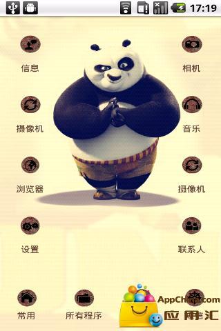 YOO主题-功夫熊猫2