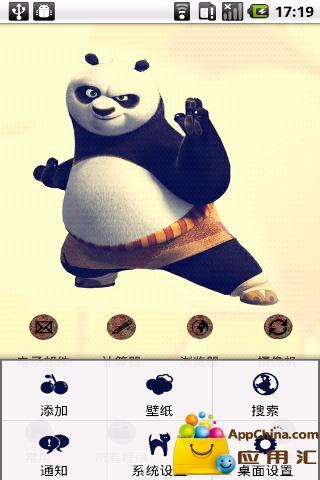 【免費工具App】YOO主题-功夫熊猫2-APP點子
