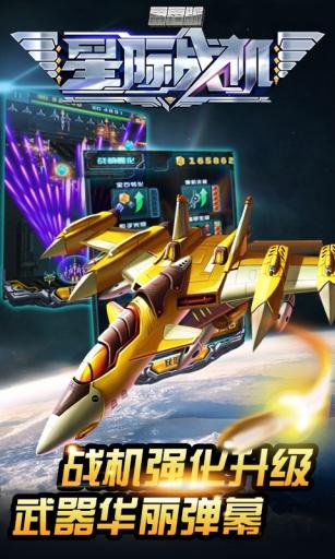 星际战机-雷霆版截图4