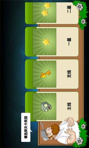 植物除夜战僵尸2 攻略 -通闭攻略,游戏质料