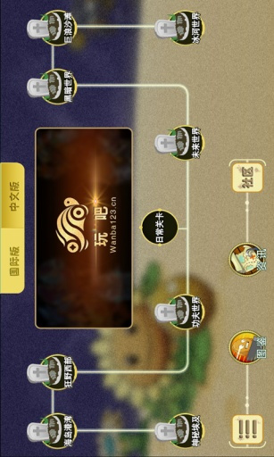 植物大战僵尸2 攻略 -通关攻略,游戏资料截图2
