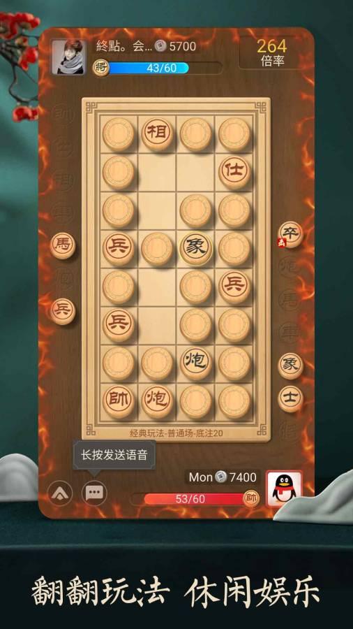 天天象棋截图3