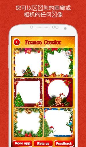 快乐圣诞相框截图1