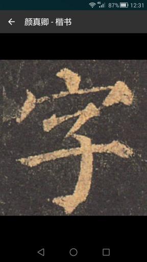 云章书法字典截图2