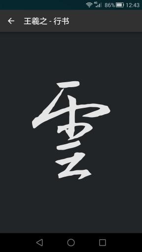 云章书法字典截图3