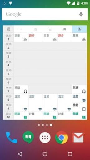 时间表截图1