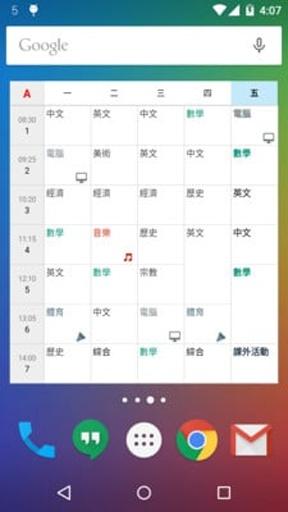 时间表截图3