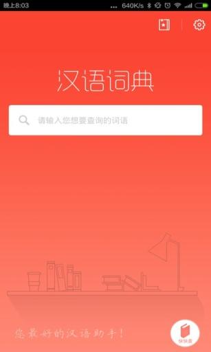 汉语词典2015