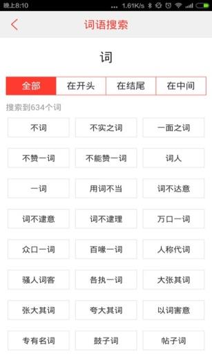 汉语词典2015截图1