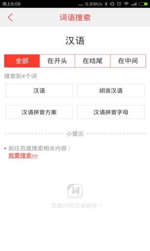 汉语词典2015截图2