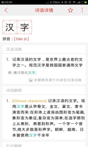 汉语词典2015截图3