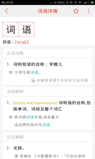 汉语词典2015截图4