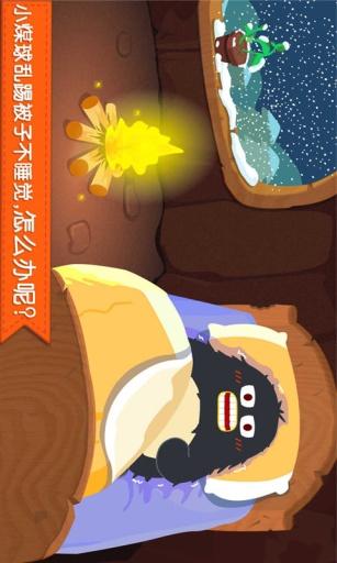 睡前习惯培养:宝贝晚安-宝宝巴士截图2