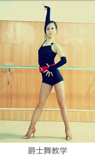 爵士舞教学
