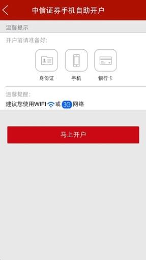 中信證券手機開戶(北京)